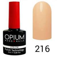 Гель лак Opium № 216 пастельно-персиковый 8 мл