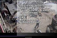 """Вводный инструктаж """"Охрана труда"""""""