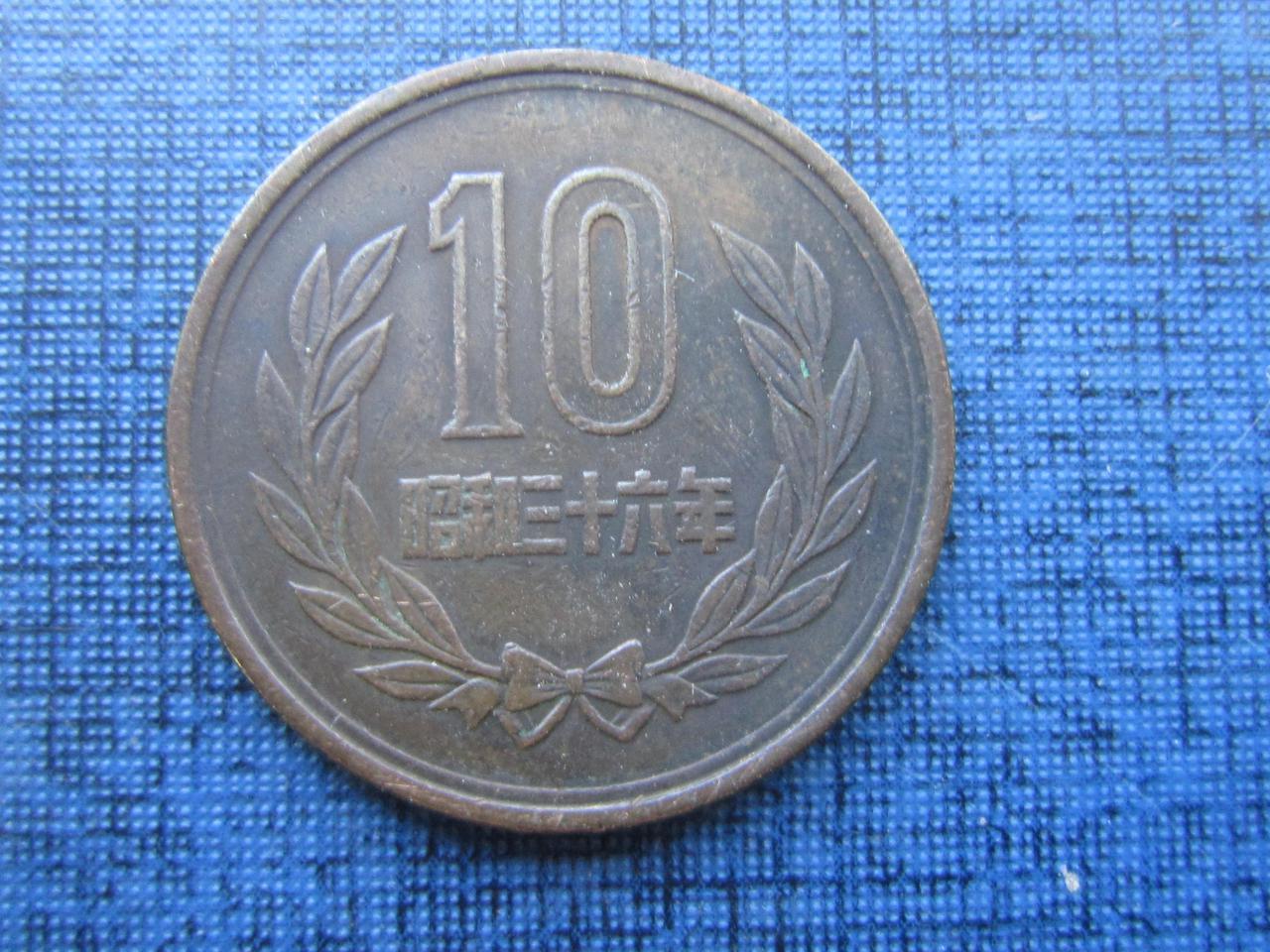 Винтаж: Монета Япония антикварная начало 20 века 1912-27 годы ... | 960x1280