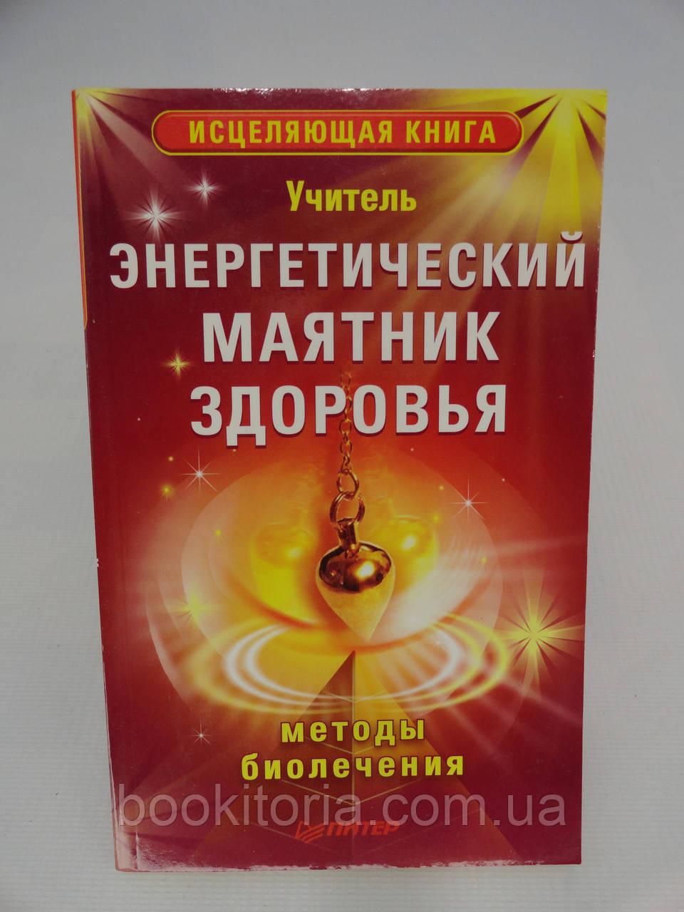 Учитель. Энергетический маятник здоровья. Методы биолечения (б/у).