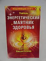 Учитель. Энергетический маятник здоровья. Методы биолечения (б/у)., фото 1