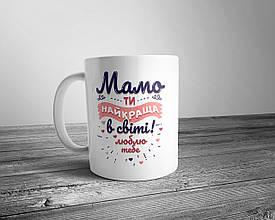 Чашка с принтом Мама Папа