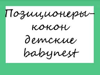 Позиционеры-кокон детские babynest