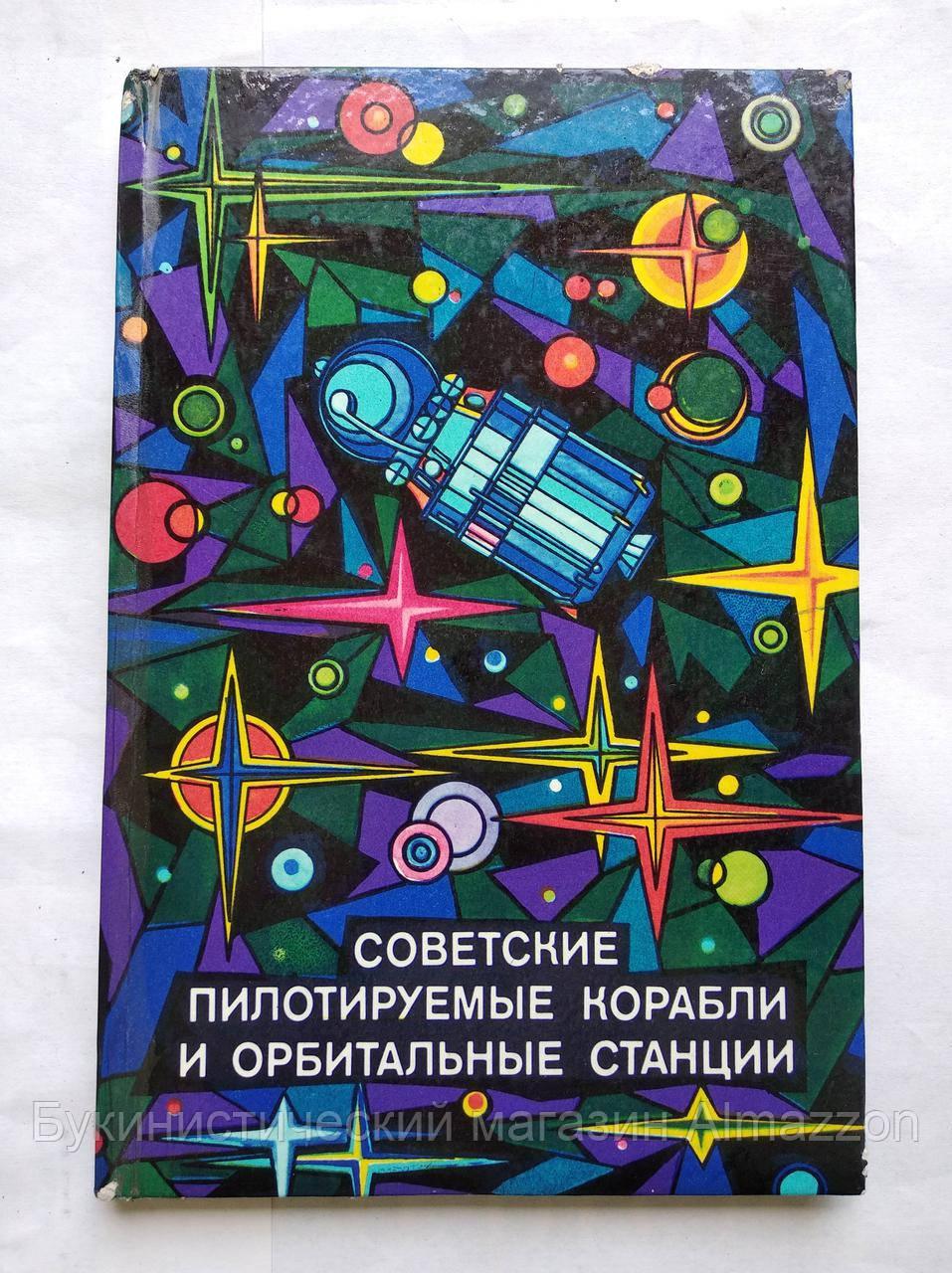 Советские пилотируемые корабли и орбитальные станции
