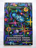 Советские пилотируемые корабли и орбитальные станции, фото 1