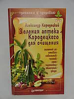 Б/у. Кородецкий А. Зеленая аптека Кородецкого для очищения. , фото 1
