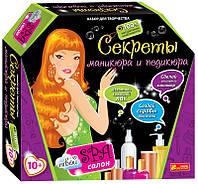 Подарочные наборы для девочки, Секреты маникюра и педикюра