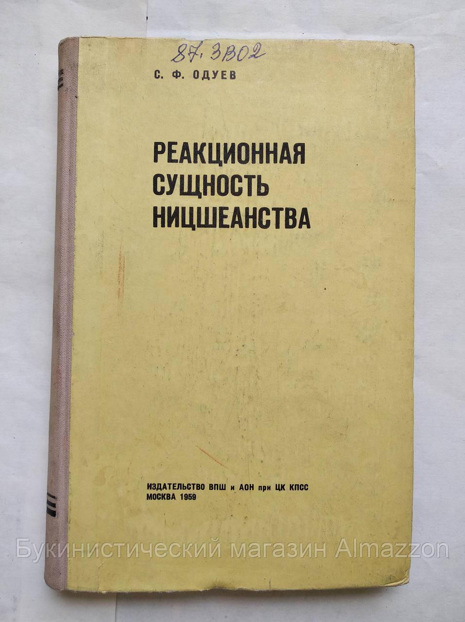 С.Одуев Реакционная сущность Ницшеанства 1959 год