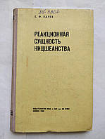 С.Одуев Реакционная сущность Ницшеанства 1959 год, фото 1