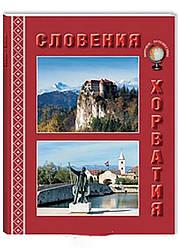 Словения. Хорватия. Мировое путешествие