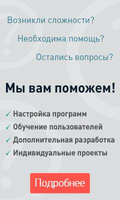 Услуги настройки и внедрения программного обеспечения Mobile Smarts от Клеверенс