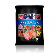 """Субстрат """"Rich Land"""" для цветущих, 5 л - Готовые субстраты"""