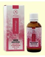 Для сухой и нормальной кожи лица косметическое масло 50 мл