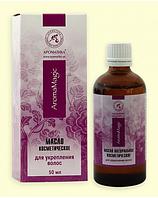 Для укрепления волос косметическое масло 50 мл