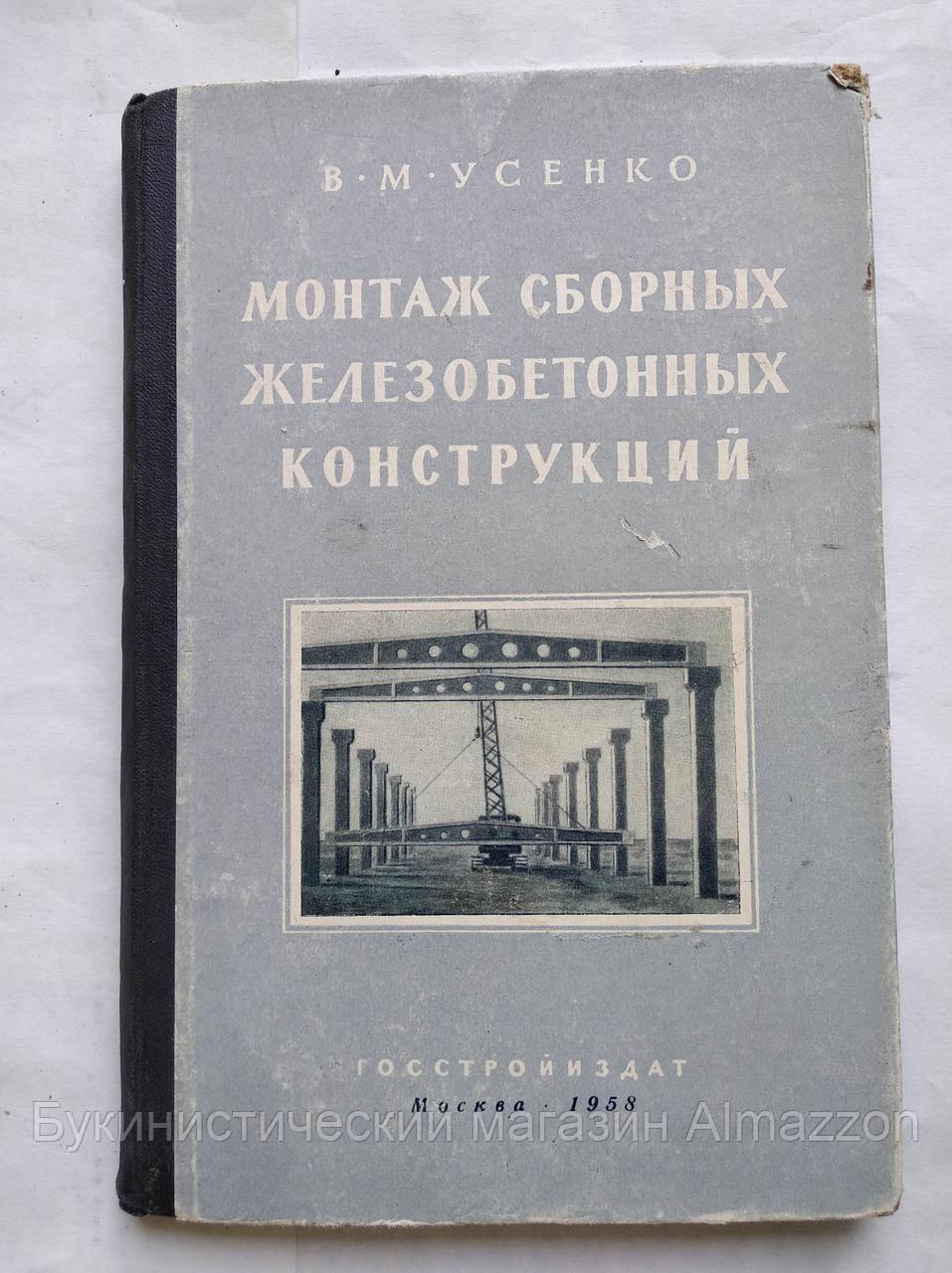 В.Усенко Монтаж сборных железобетонных конструкций. 1958 год. Часть 2-я