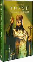Святитель Тихон Задонский, фото 1