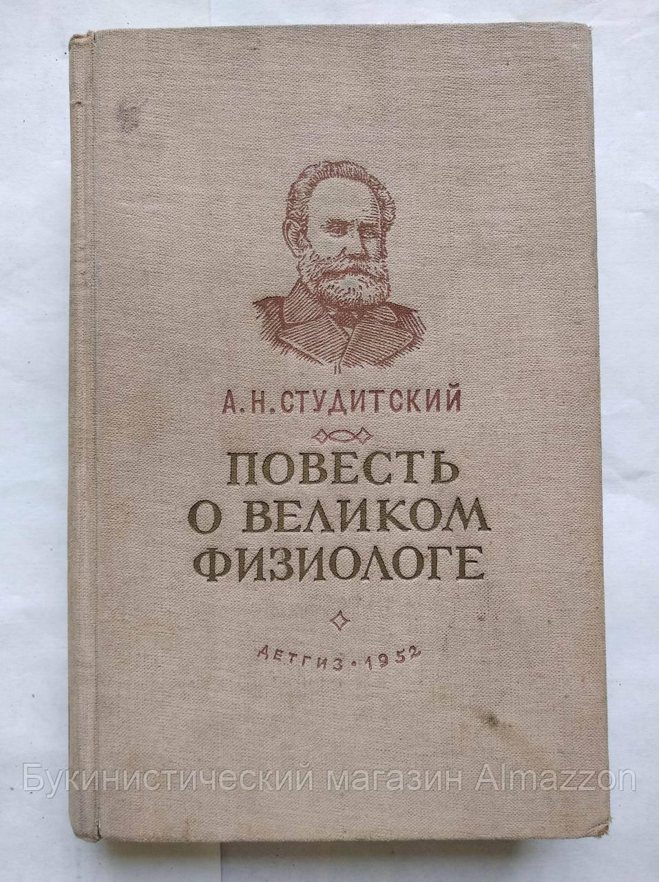 А.Студитский Повесть о великом физиологе (Павлов) Детгиз. 1952 год