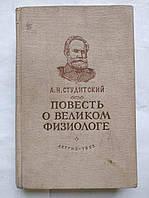 А.Студитский Повесть о великом физиологе (Павлов) Детгиз. 1952 год, фото 1