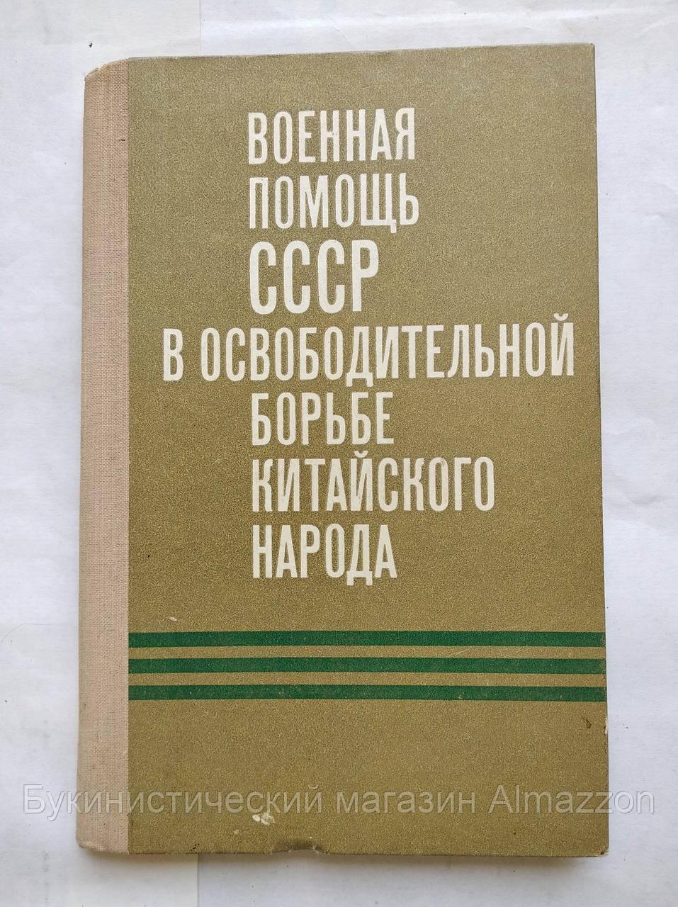 Військова допомога СРСР у визвольній боротьбі Китайського народу