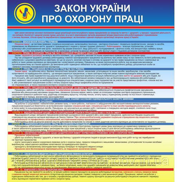 "Стенд: ""Закон Украины Об охране труда """