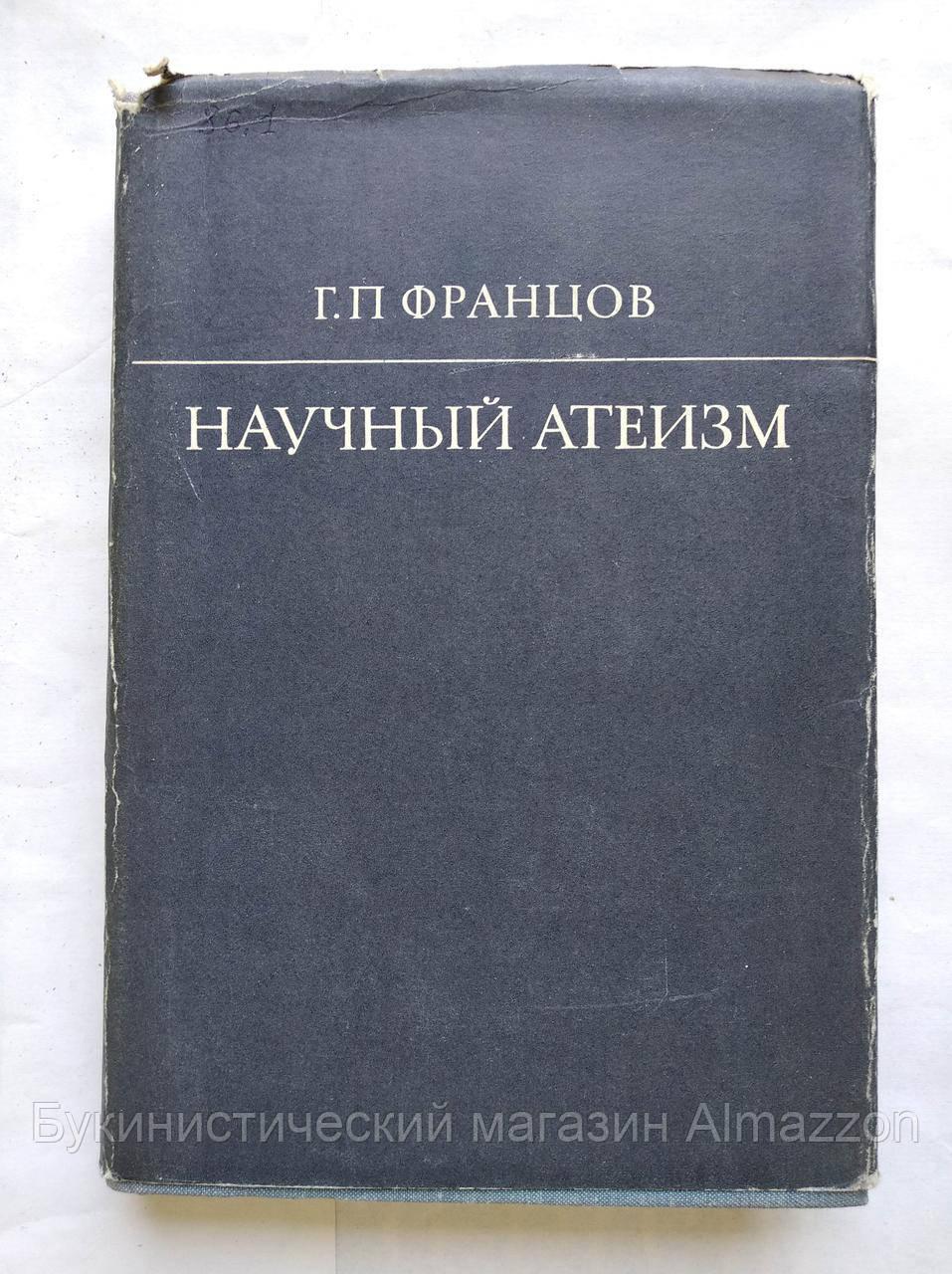 Г.Францов Научный атеизм