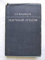 Г.Францов Научный атеизм, фото 1