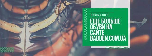 Еще больше обуви на сайте badden.com.ua