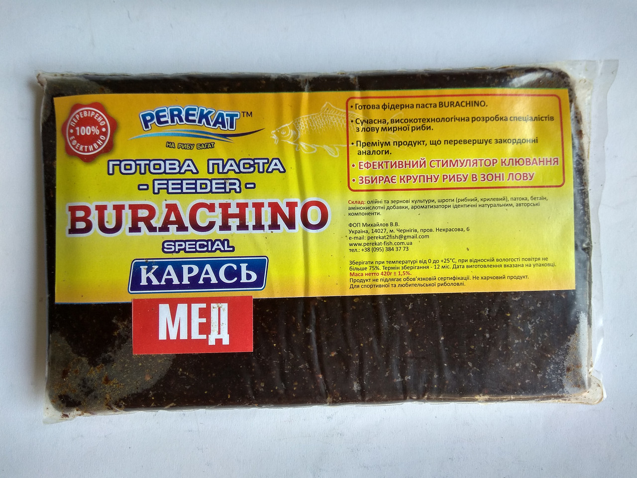 Пластилин (фидерная паста) Perekat Карась 420гр мед