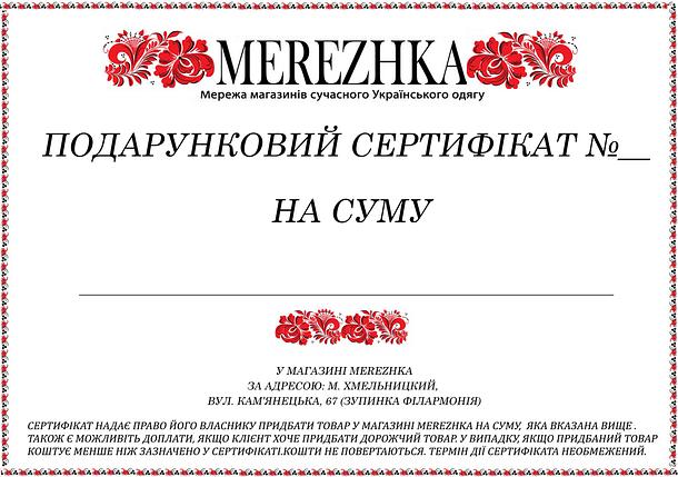 Подарунковий сертифікат MEREZHKA, фото 2