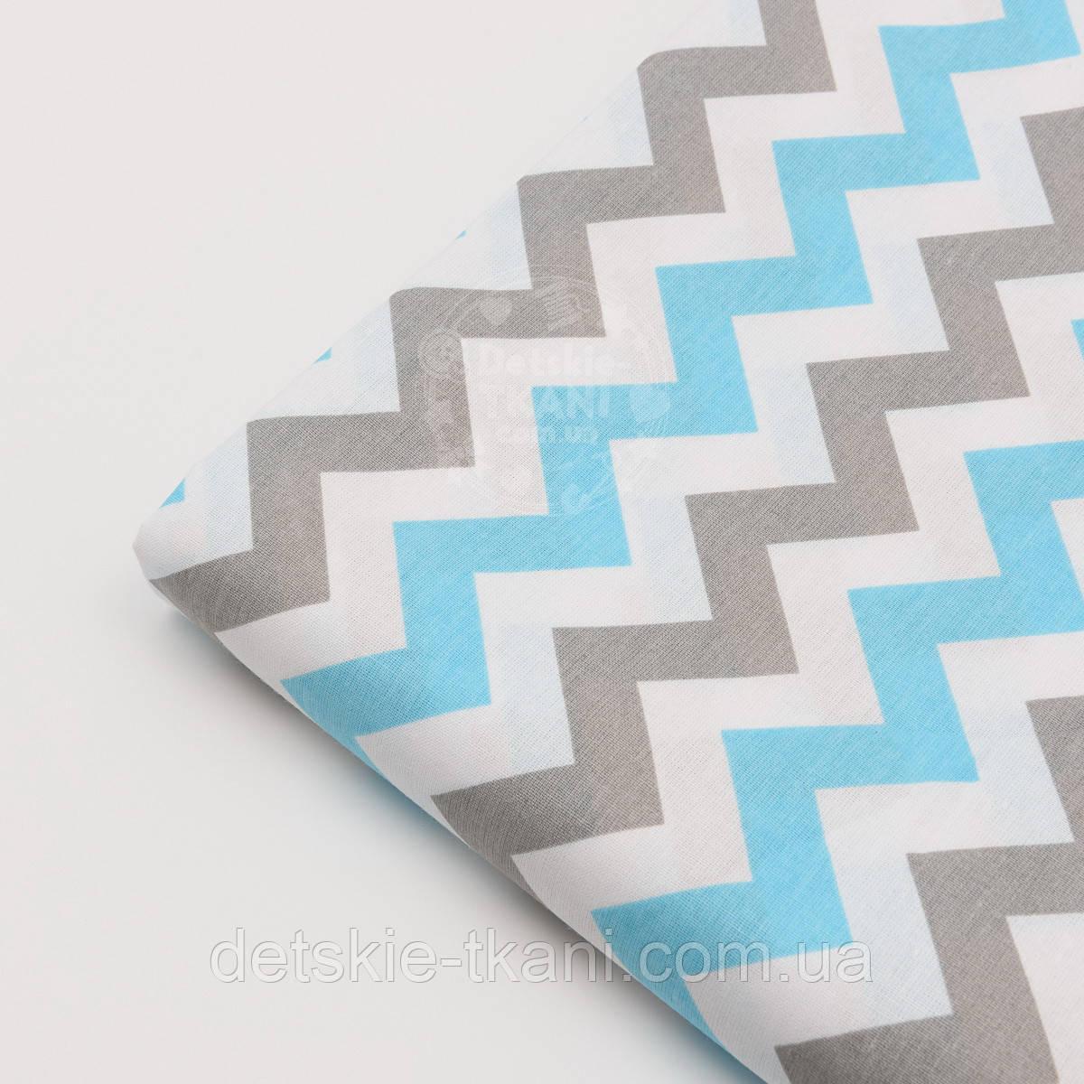 Лоскут ткани 1004 с бирюзовым и серым зигзагом, размер 33*80 см