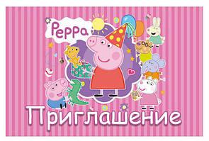 """Запрошення на день народження """"Свинка Пеппа"""". В упак: 10шт."""