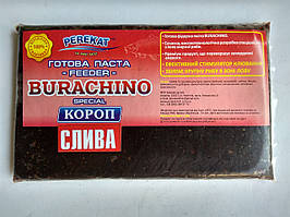 Пластилин (фидерная паста) Perekat Карп 420гр