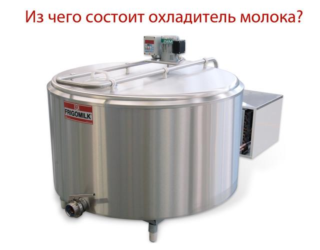 Из чего состоит охладитель молока?