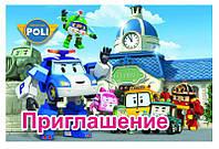 """Пригласительные на день рождения """"Робокар Поли"""". В упак: 10шт., фото 1"""