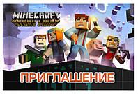 """Пригласительные на день рождения """"Minecraft"""". В упак:10 шт."""