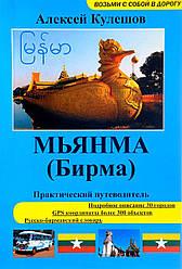 Мьянма (Бирма) Практический путеводитель