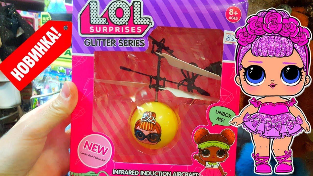 НОВИНКА!!!! Летающая Кукла LoL Surprise, GLITTER SERIES кукла ЛОЛ сюрприз