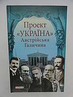Б/у. Проект «Україна». Австрійська Галичина.
