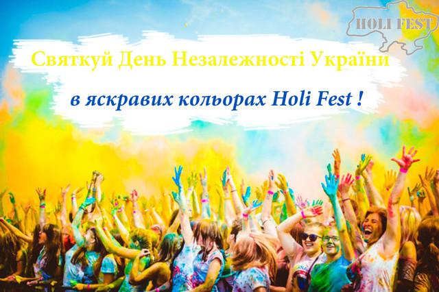 Проведи День Незалежності в яскравих кольорах з Holi Fest та фарбами Холі!