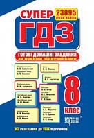 Супер ГДЗ 8 клас. (Нова програма).