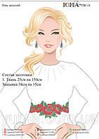 Заготовка для вышивки женского пояса на атласе ПЖ 14