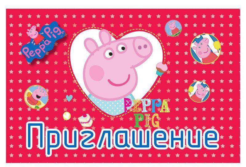 """Пригласительный на день рождения """"Свинка Пеппа"""" красная. В упак:10 шт."""