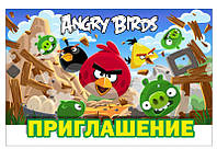 """Пригласительный на день рождения """"Angry Birds"""". В упак:10 шт."""