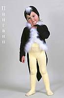 Карнавальный детский костюм Пингвина