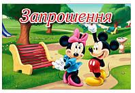 "Запрошення на день народження ""Мики Маус с Мини Маус "". В упак:10шт."