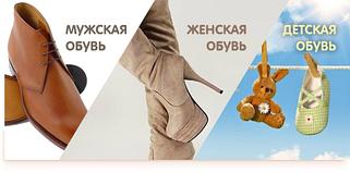Обувь мужская,женская,детская