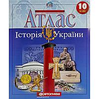 """Атлас """"История Украины"""" 10 класс А4 Картография (на украинском)"""