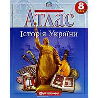 """Атлас """"История Украины"""" 8 класс А4 Картография (на украинском)"""