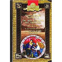 """Библиотека приключений """"Золотая серия: Алые паруса. Бегущая по волнам. Маленький принц"""" авт.: А. Грин А5, А. де Сент-Экзюпери (на украинском)"""