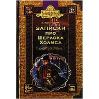 """Библиотека приключений """"Золотая серия: Записки о Шерлоке Холмсе"""" авт. А. Конан Дойл А5 (на украинском)"""